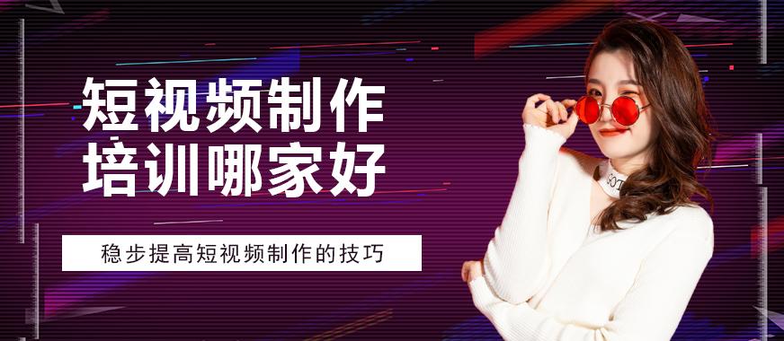 深圳短视频制作培训哪家好 - 美迪教育