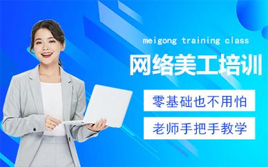 深圳网络美工培训课程