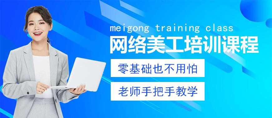 深圳网络美工培训课程 - 美迪教育