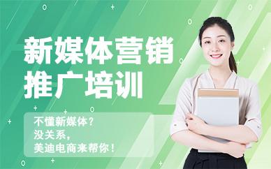 东莞新媒体营销推广培训课程