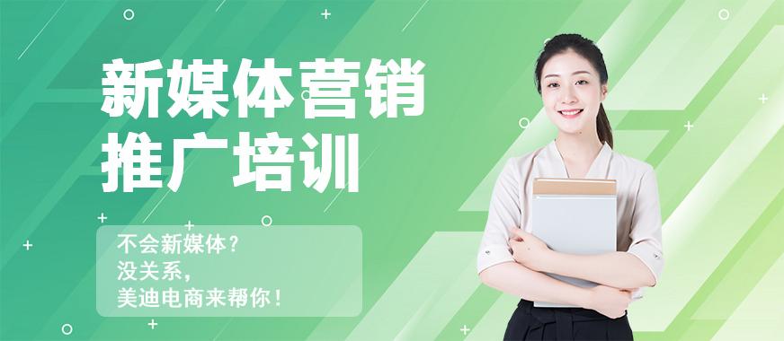 东莞新媒体营销推广培训班 - 美迪教育