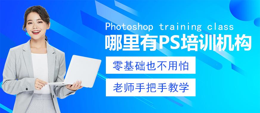 东莞哪里有比较好的ps培训机构 - 美迪教育