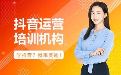 广州抖音运营培训机构
