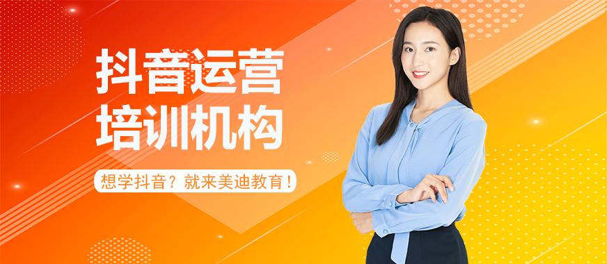 广州抖音运营培训机构 - 美迪教育