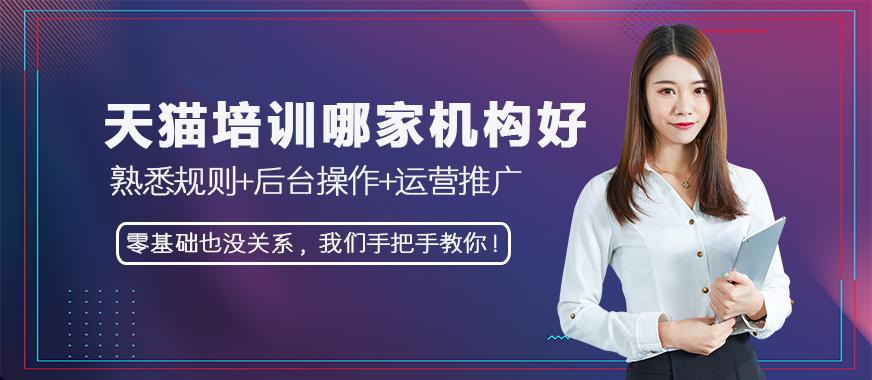 深圳天猫运营培训哪家机构好 - 美迪教育