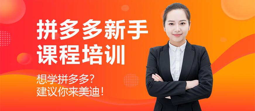 深圳拼多多新手课程培训班 - 美迪教育