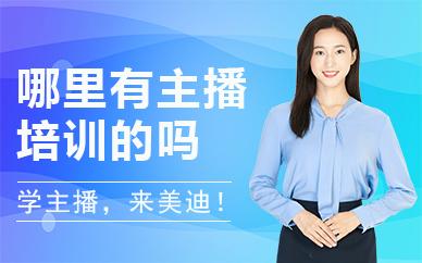 深圳哪里有主播培训的吗