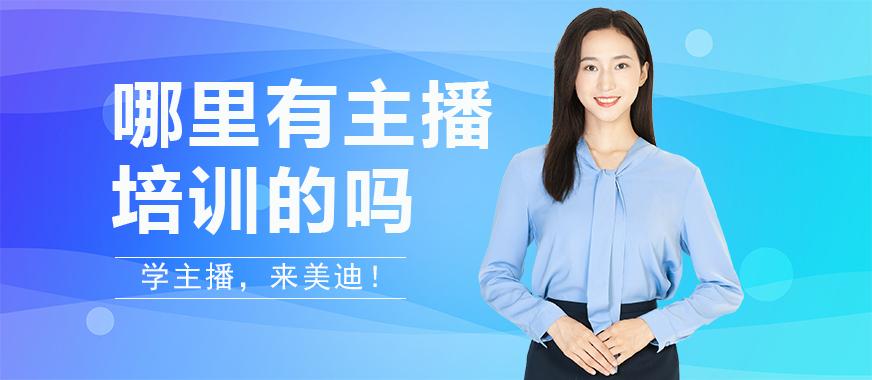 深圳哪里有主播培训的吗 - 美迪教育