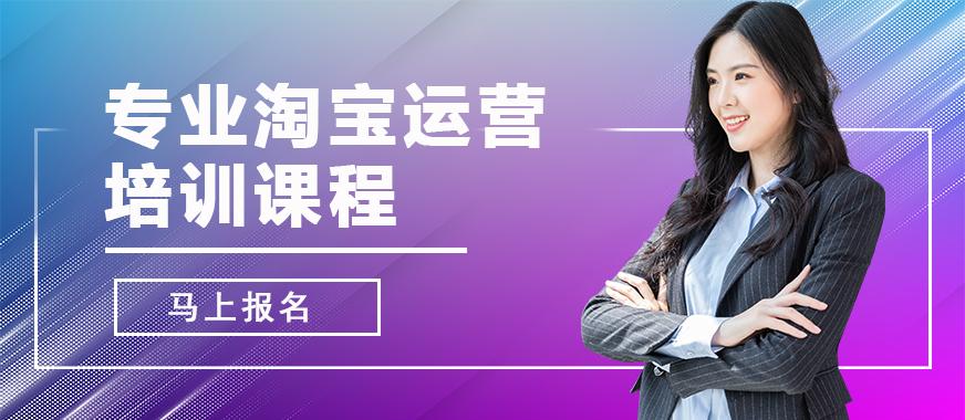 东莞专业淘宝运营培训课程 - 美迪教育