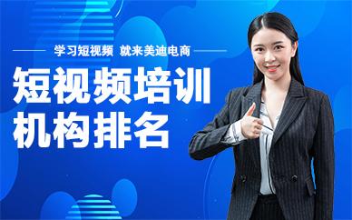 东莞短视频培训机构排名