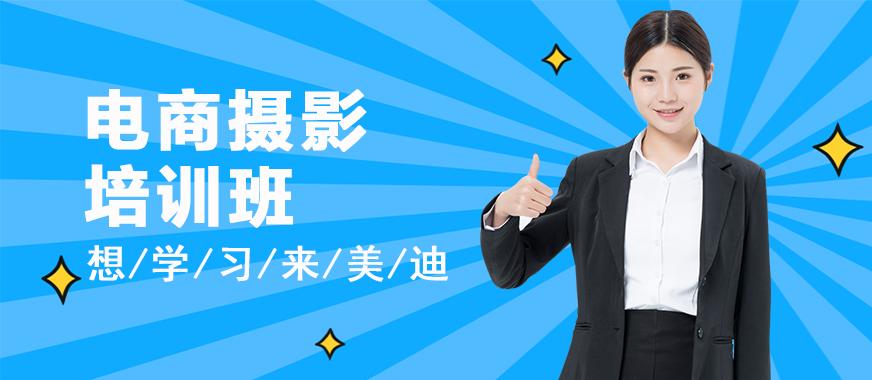 中山电商摄影培训班 - 美迪教育