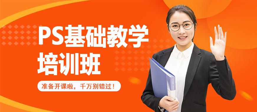 中山PS基础教学培训班 - 美迪教育