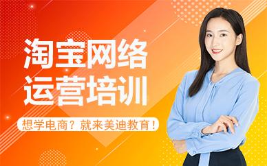 中山淘宝网络运营培训课程