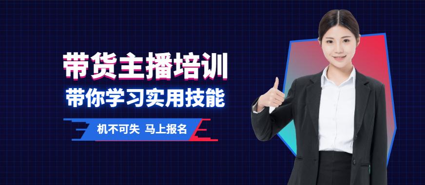 东莞带货主播培训课程 - 美迪教育