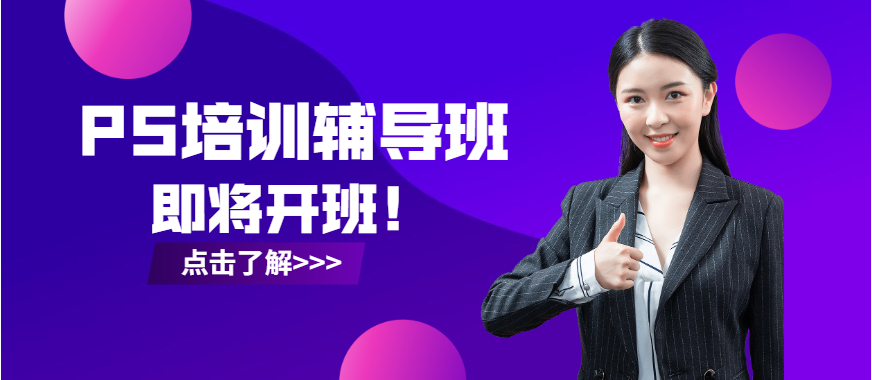 广州学PS培训辅导班 - 美迪教育