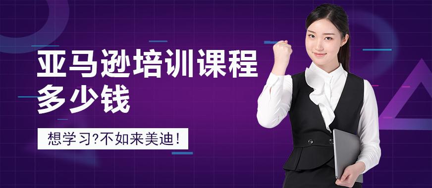 广州亚马逊培训课程多少钱 - 美迪教育