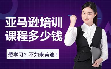 广州亚马逊培训课程多少钱