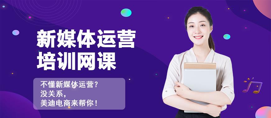 广州新媒体运营培训网课 - 美迪教育