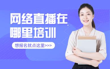 广州网络直播在哪里培训