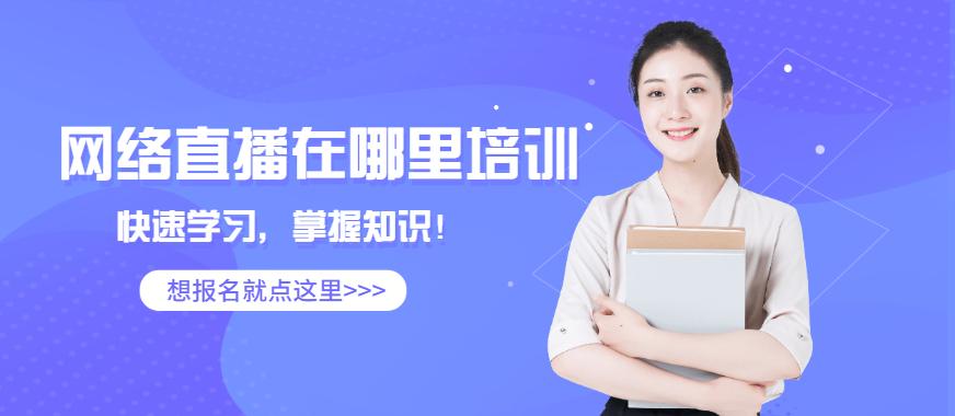 广州网络直播在哪里培训 - 美迪教育