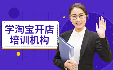 广州学淘宝开店培训机构