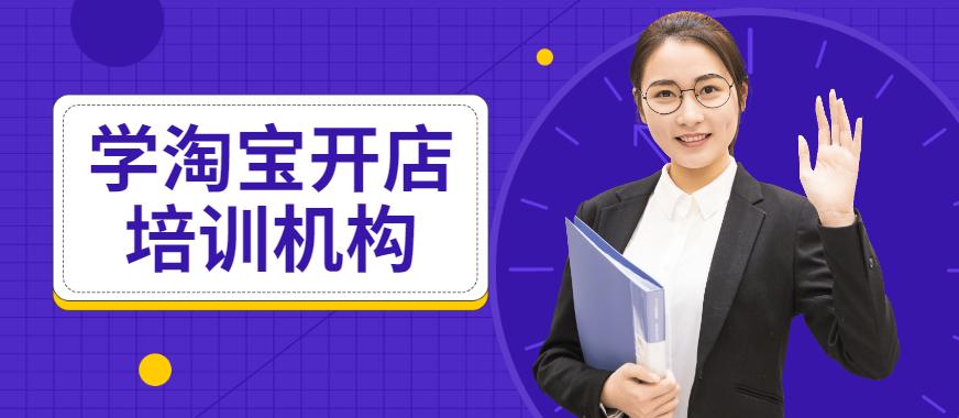 广州学淘宝开店培训机构 - 美迪教育