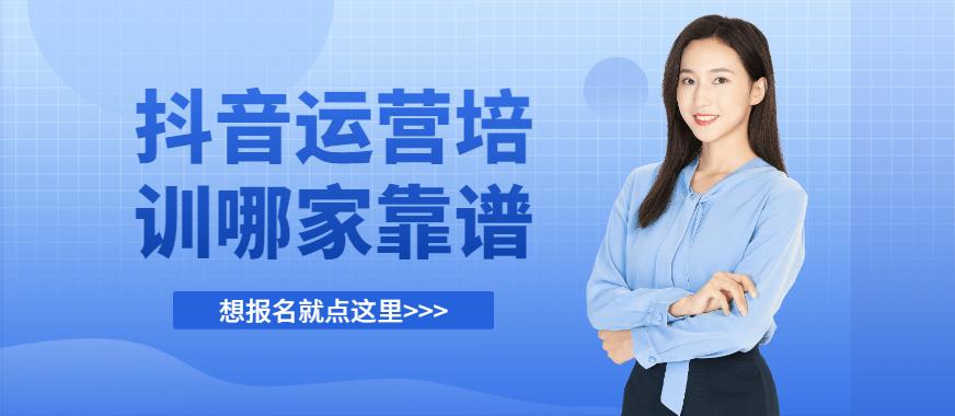 深圳抖音运营培训哪家靠谱 - 美迪教育