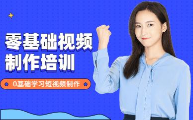 广州零基础短视频制作培训班