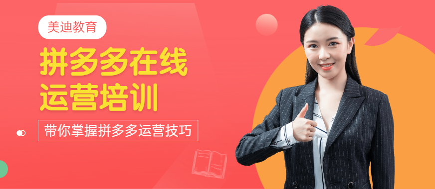 广州拼多多在线运营培训班 - 美迪教育