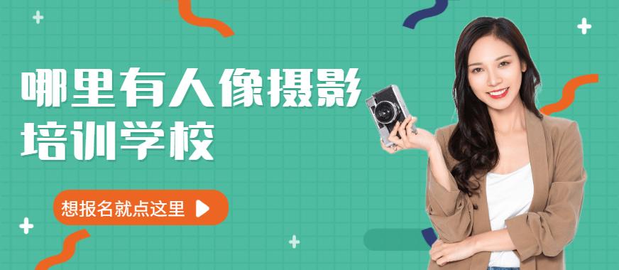 深圳哪里有人像摄影培训学校 - 美迪教育