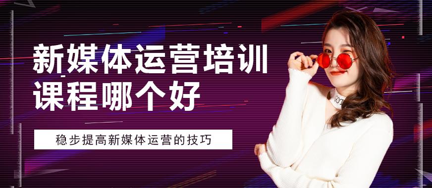 深圳新媒体运营培训课程哪个比较好 - 美迪教育