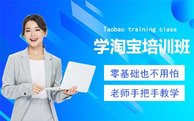 深圳学淘宝要不要去培训班