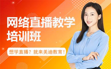 深圳网络直播教学培训班