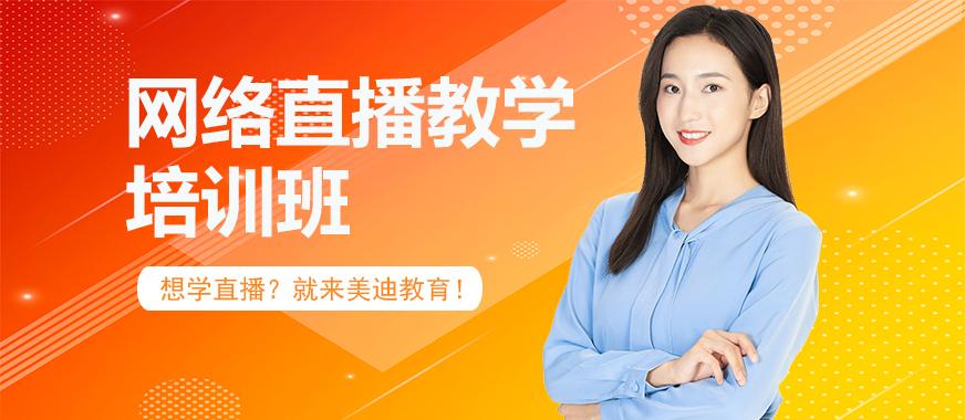 深圳网络直播教学培训班 - 美迪教育