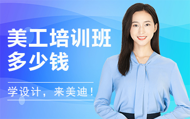 深圳美工培训班多少钱