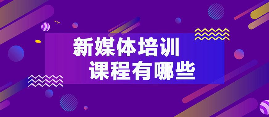 东莞新媒体培训课程有哪些 - 美迪教育