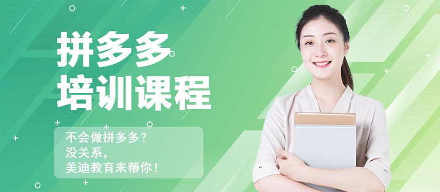 深圳美迪教育拼多多培训课程 - 美迪教育