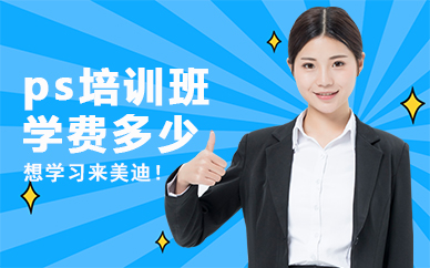 东莞PS培训班一般学费多少钱