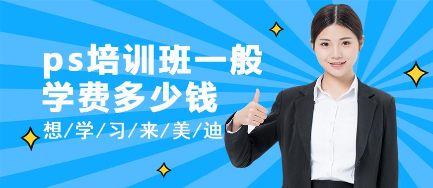 东莞PS培训班一般学费多少钱 - 美迪教育