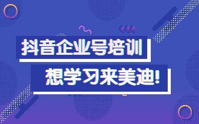 广州抖音企业号培训机构