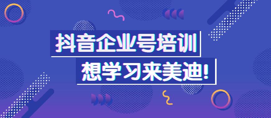 广州抖音企业号培训机构 - 美迪教育