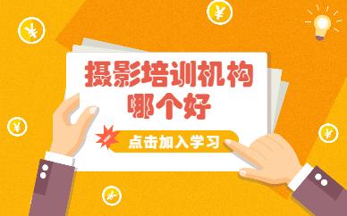 深圳学摄影培训机构哪个好