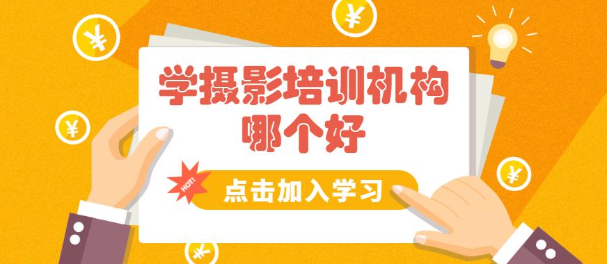 深圳学摄影培训机构哪个好 - 美迪教育