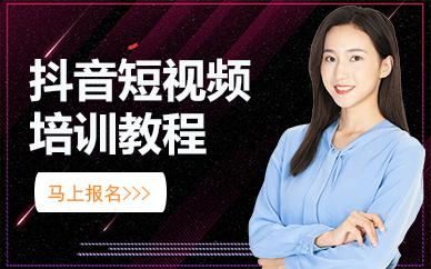 东莞抖音短视频培训教程