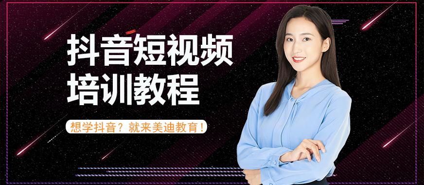东莞抖音短视频培训教程 - 美迪教育