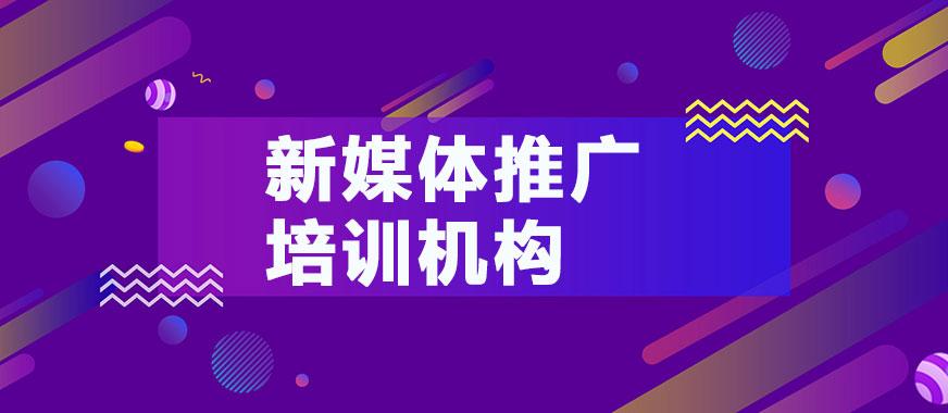 广州新媒体推广培训机构 - 美迪教育
