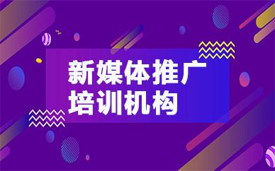 广州新媒体推广培训机构