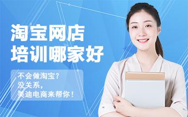 广州淘宝网店培训哪家好
