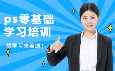 广州ps零基础学习培训班