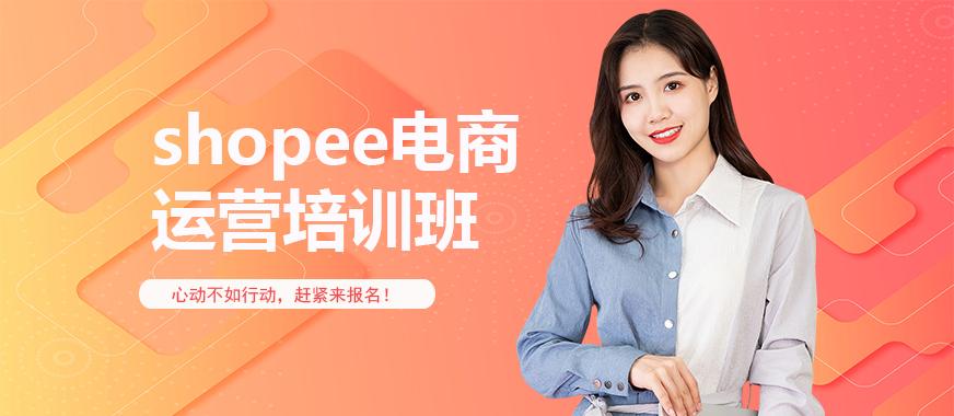 深圳shopee电商运营培训班 - 美迪教育